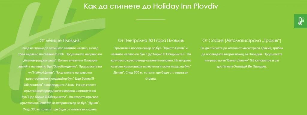 holiday inn локация