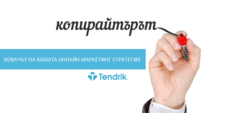 Copywriting-Tendrik-Article-BG