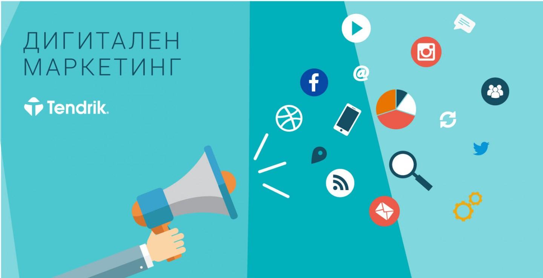 дигитален маркетинг от tendrik