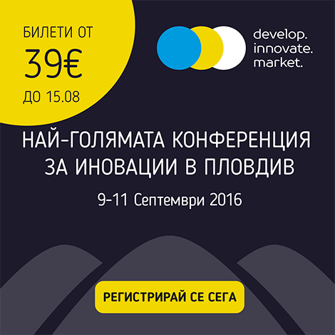 conference-innovations-plovdiv-business-september