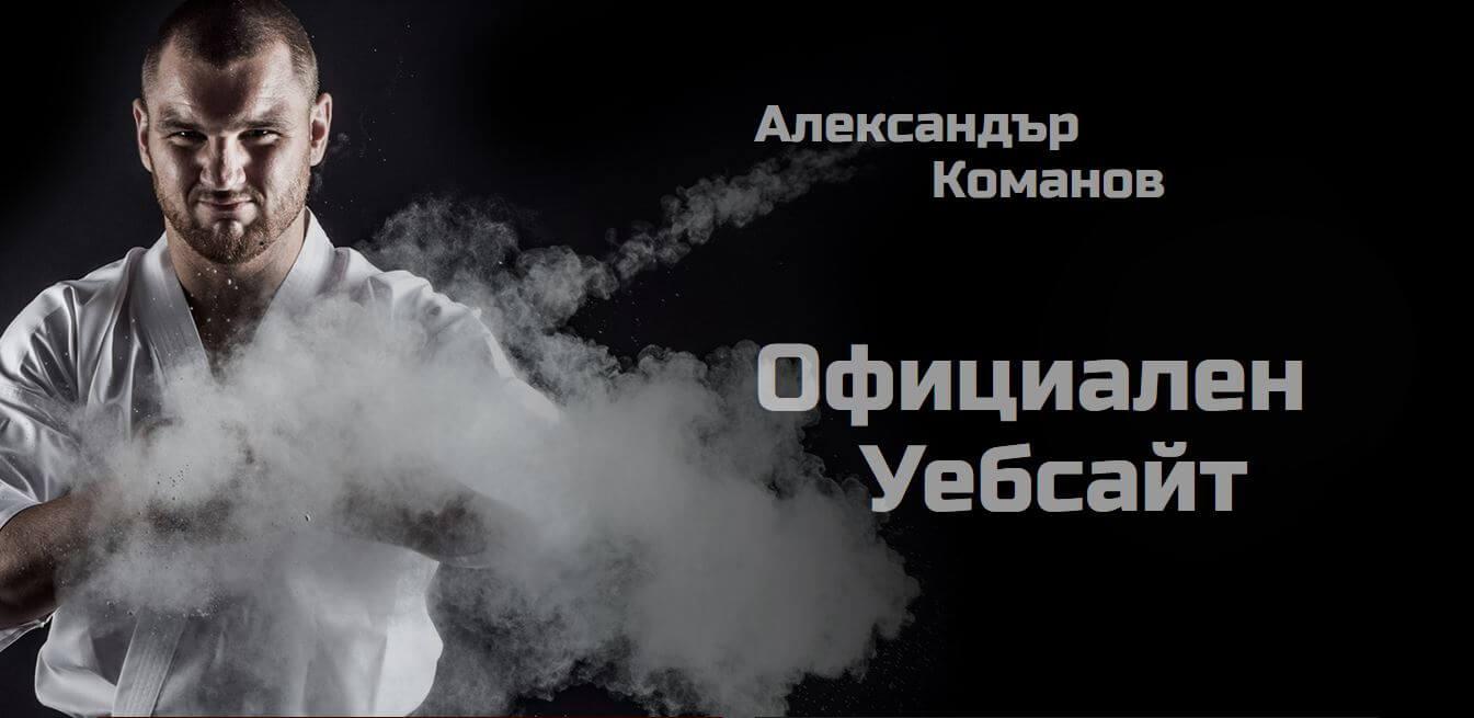 komanov official website