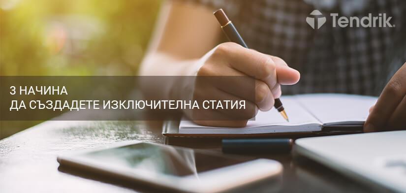 3 начина да създадете изключителна статия - Тендрик
