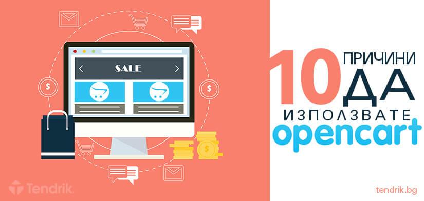 opencart-онлайн-магазин