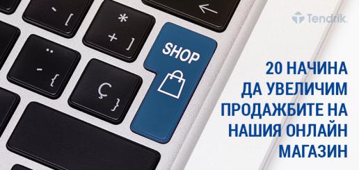 Увеличи своите онлайн продажби с Tendrik