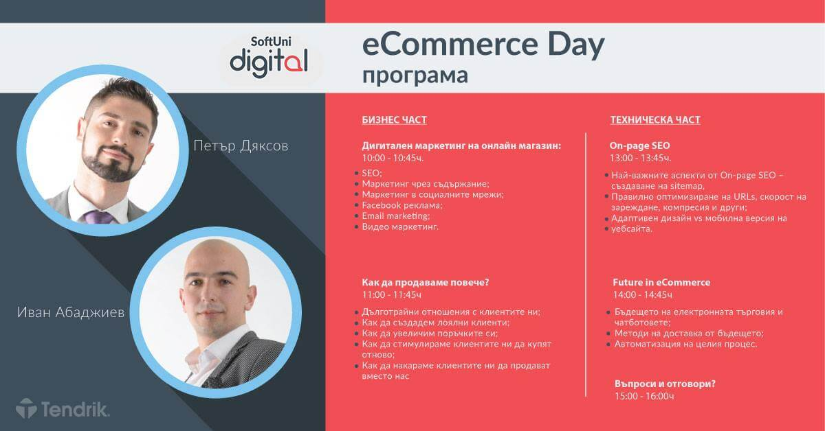 ecommerce-day-2017-soft-uni-agenda