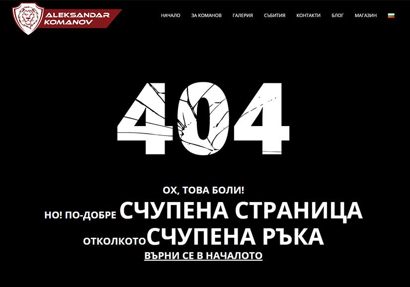забавни 404 страници
