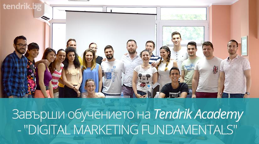 дигитален маркетинг обучение