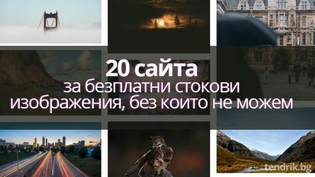 безплатни изображения