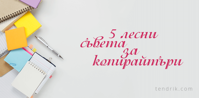5-easy-tips-for-copywriters-00