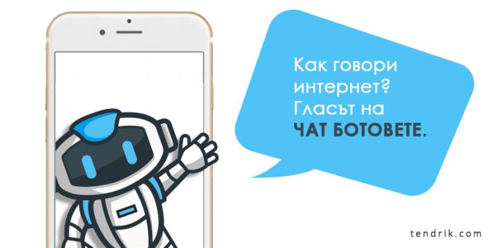 chat bot tendrik
