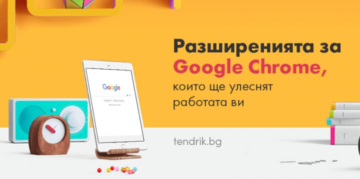 Разширенията за Google Chrome
